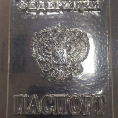 Пластиковая форма Паспорт
