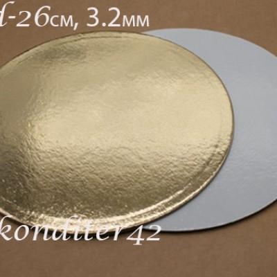 Подложка d-26 см,3,2мм(золото,белая)