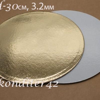 Подложка d-30 см,3,2мм(золото,белая)
