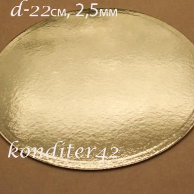 Подложка d-22 см,2.5мм(золото)