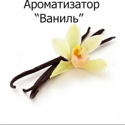 """Ароматизатор пищевой """" Ваниль"""" 10 мл"""