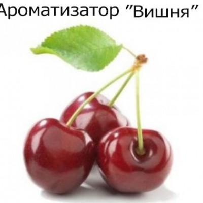 """Ароматизатор пищевой """" Вишня"""" 10 мл"""