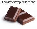 "Ароматизатор пищевой "" Шоколад"" 10 мл"