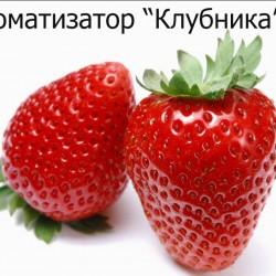 """Ароматизатор пищевой """" Клубника"""" 10 мл"""