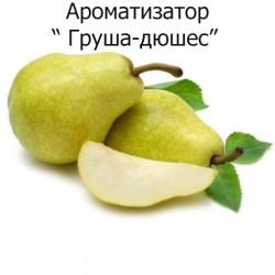 "Ароматизатор пищевой "" Груша-дюшес"" 10 мл"