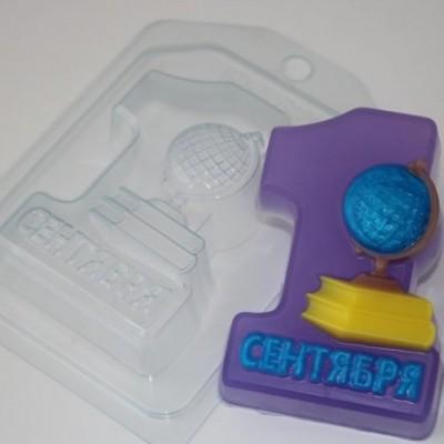 Пластиковая форма 1сентября/глобус
