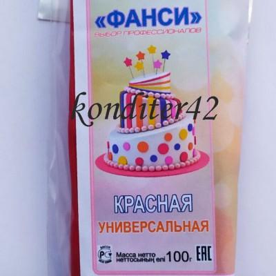 "Мастика сахарная универсальная ""Фанси"" Красная 100 гр"