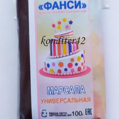 """Мастика сахарная универсальная """"Фанси"""" Марсала 100 гр"""