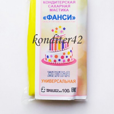 "Мастика сахарная универсальная ""Фанси"" Желтая 100 гр"